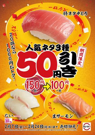 0207_ninkineta3syu50yenbiki_haikayou.jpg