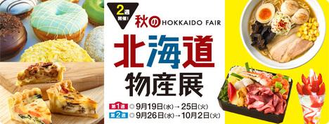 180919_hokkaido_main.jpg