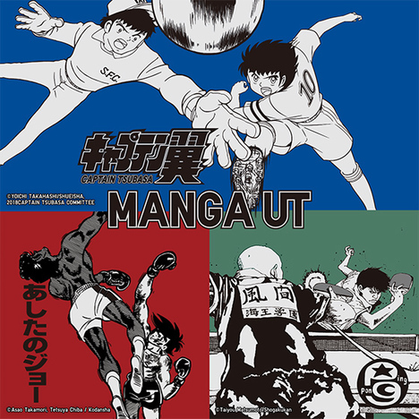 200622-20SS_UT_MANGA-UT-SPORTS_cover.jpg