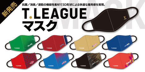 20_T-league_mask_970_485_sp.jpg