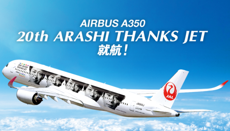 Screenshot_2019-11-25-〔AIRBUS-A350〕20th-ARASHI-THANKS-JET就航記念キャンペーン-−-JAL国内線.png
