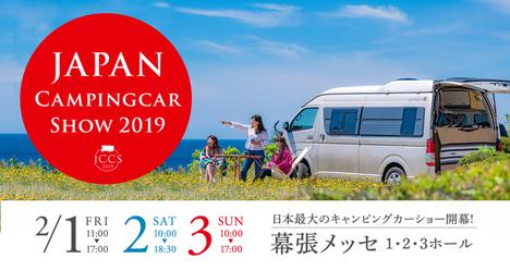 campingcar2019.jpg