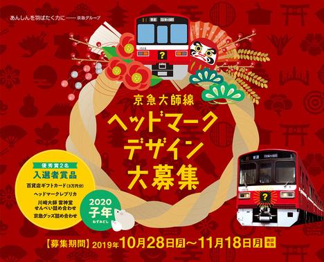 daishisenheadmark2019.jpg
