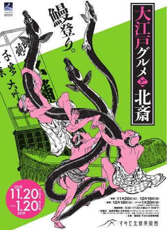 hokusaimuseum.jpg