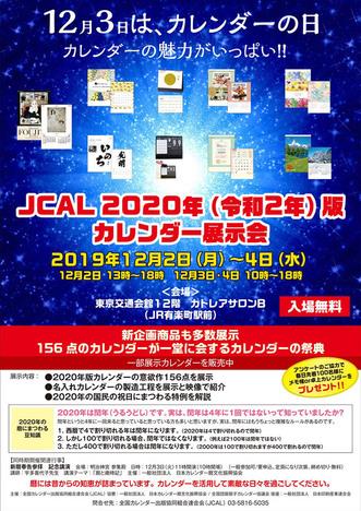 jcal2020.jpeg