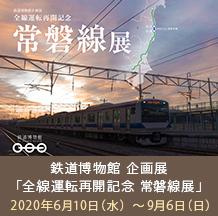 tp_bnr_202003_joban.jpg